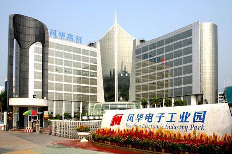 广东风华高新科技股份有限公司