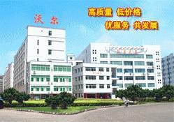 深圳市沃尔核材股份有限公司