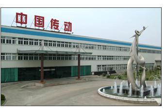 中国高速传动设备集团有限公司