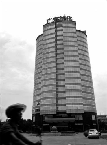 江门甘蔗化工厂(集团)股份有限公司
