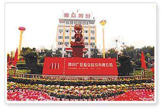 四川广安爱众股份有限公司