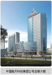 中国航天科技集团公司
