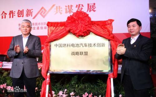 中国燃料电池汽车技术创新战略联盟