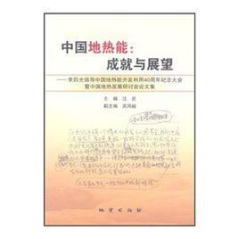 中国地热能: 成就与展望——李四光倡导中国地热能开发利用40周年纪念大会暨中国地热发展研讨会论文集