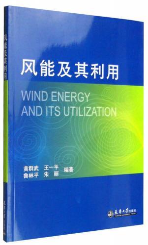 風能及其利用