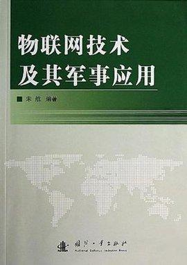 物联网技术及其军事应用