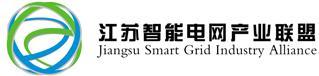 江苏智能电网产业联盟