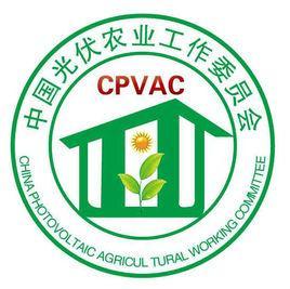 中国光伏农业工作委员会