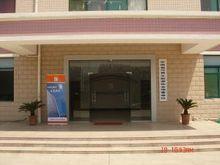 教育部光伏系統工程研究中心