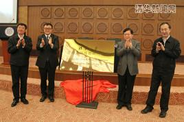 清華大學能源互聯網創新研究院