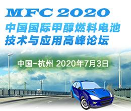 MFC甲醇燃料電池技術與應用論壇