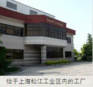 道康宁(中国)投资有限公司