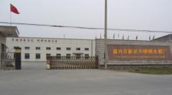 嘉兴市新亚不锈钢水箱厂