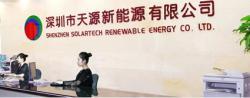 深圳市天源新能源有限公司