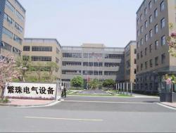 上海繁珠电气设备制造有限公司