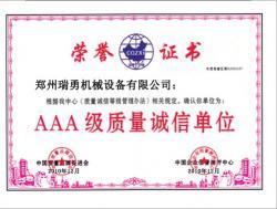 郑州瑞勇机械制造有限公司