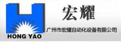 广州宏耀自动化设备有限公司