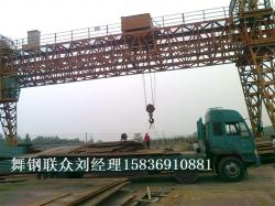 舞钢联众钢铁国际贸易有限公司