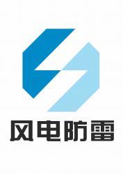 青岛风电防雷降阻材料有限公司