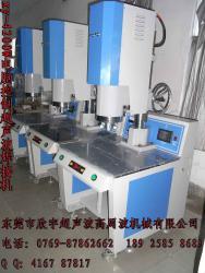 东莞市欣宇超声波机械有限公司