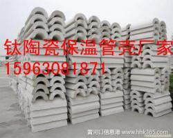 祥雨钛陶瓷保温管材料厂