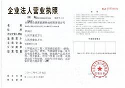 吉林省众强优发国际科技有限责任公司