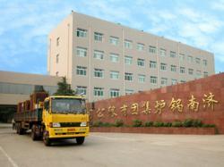 济南锅炉集团有限公司