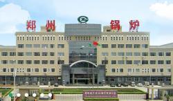 郑州锅炉(集团)股份有限公司