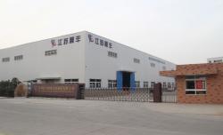 江苏晨丰机电设备制造有限公司