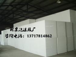 北京泡沫板厂