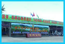 首特宏发北京生物质能源技术有限公司