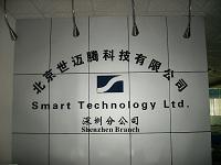 北京世迈腾科技有限公司深圳分公司