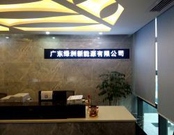 广东绿洲新能源有限公司