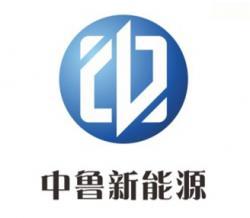 济南中鲁新能源有限公司