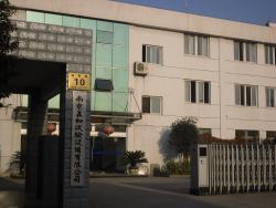 南京五和试验设备有限公司