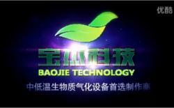 广东宝杰环保科技有限公司