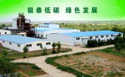 内蒙古绿炭能源有限公司