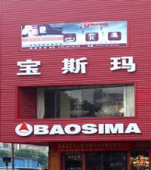 江门市蓬江区宝斯玛照明电器厂