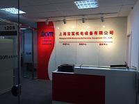 上海宝冕机电设备有限公司