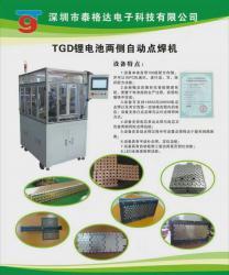 深圳市泰格达电子有限公司