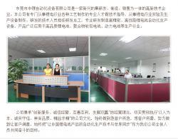 东莞市中锂自动化设备有限公司