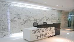 东莞市展拓电子有限公司