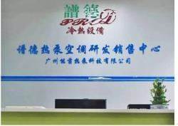 广州能茵热泵科技有限公司