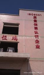 东莞市恒瑞能源技术有限公司