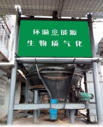 广州环渝能源科技有限公司