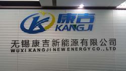 无锡康吉新能源有限公司