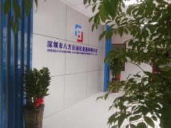 深圳市八方自动化设备有限公司