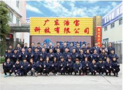 广东浩宝科技有限公司