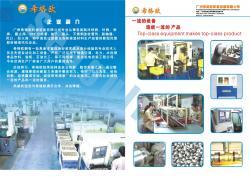 广州希格欧机械设备有限公司