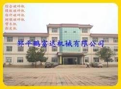 山东鹏富达环保科技有限公司